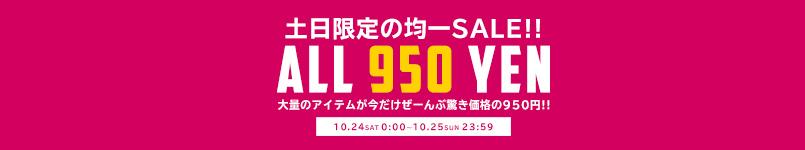 【10/25(日)23:59まで!!】950円均一SALE開催中!!