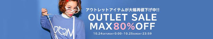 【10/25(日)23:59まで!!】OUTLETセール開催中!!