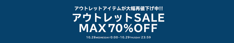 【10/29(木)23:59まで!!】OUTLET SALE!!