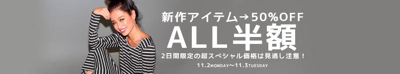 【11/3(火)23:59まで!!】半額SALE開催中!!