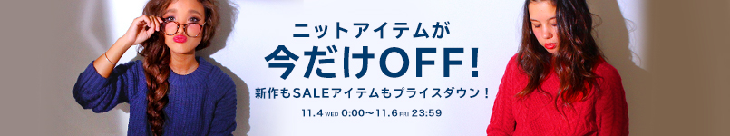 【11/6(金)23:59まで!!】ニットアイテムがお得!!