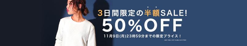 【11/9(月)23:59まで!!】半額SALE開催中!!