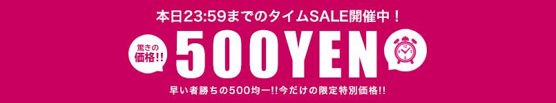【本日23:59まで!!】500円均一SALE