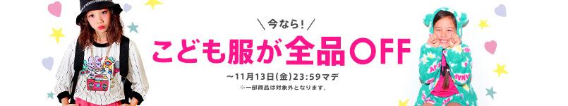 【11/13(金)23:59まで!!】こども服全品OFF!!