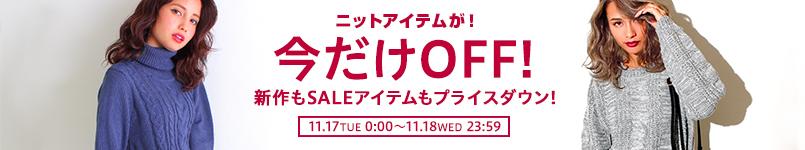 【11/18(水)23:59まで!!】ニットアイテムがお得!!