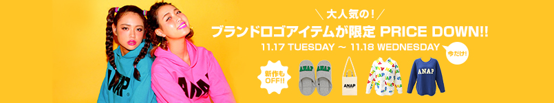 【11/18(水)23:59まで!!】ロゴアイテムが限定価格!!