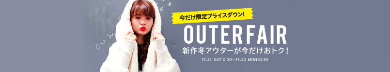【11/23(月)23:59まで!!】アウター商品が限定価格!!