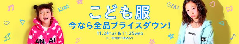 【11/25(水)23:59まで!!】KIDS・GiRL全商品が限定価格!!