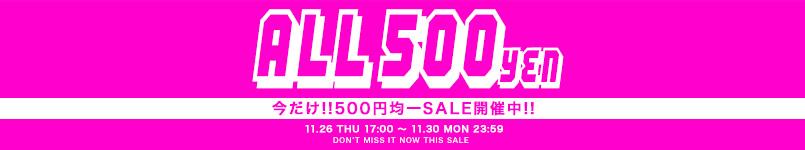 【11/30(月)23:59まで!!】500円均一SALE開催中!!