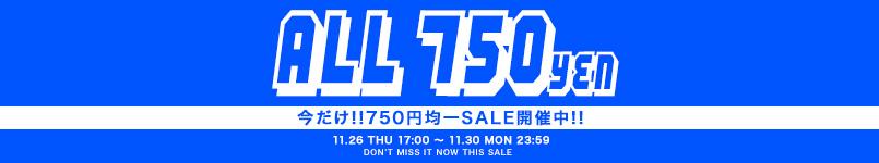 【11/30(月)23:59まで!!】750円均一SALE開催中!!