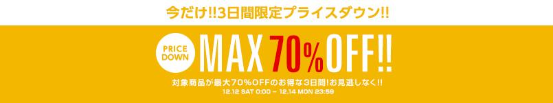 【12/14(月)23:59まで!】最大70%オフSALE開催中!