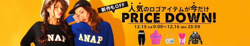 【12/15(火)〜12/16(水)】 ロゴアイテムが限定価格!