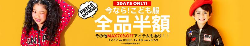 【12/17(木)〜12/18(金)】子ども服全品半額SALE!!