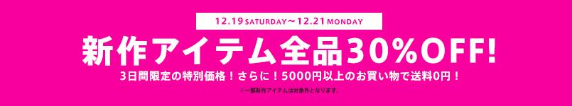 ��12/21(��)23:59�ޤ�!!�ۿ�������30%����!!