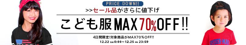 【25日23:59マデ】こども服MAX70%オフSALE!!
