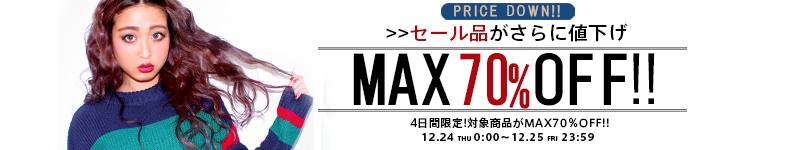 【25日23:59マデ】MAX70%オフSALE!!