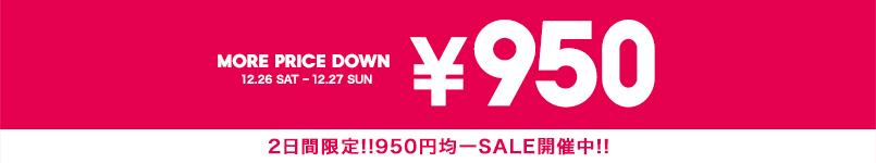 【27日23:59まで!!】950円均一SALE!!