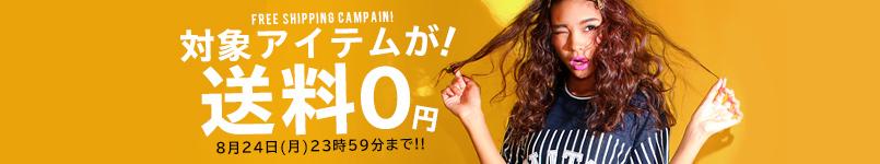【8/24(月)23:59まで!!】送料無料対象アイテム