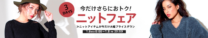 【1/6(水)〜1/8(金)】ニットが今だけさらにプライスダウン!!