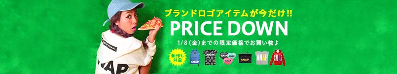 【1/6(水)〜1/8(金)ロゴアイテムが限定プライスダウン!!