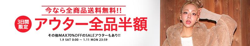 【1/11(月)23:59まで!!】アウター全品半額SALE開催!!