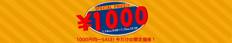 【1/15(金)23:59マデ!】ALL1000円均一!!
