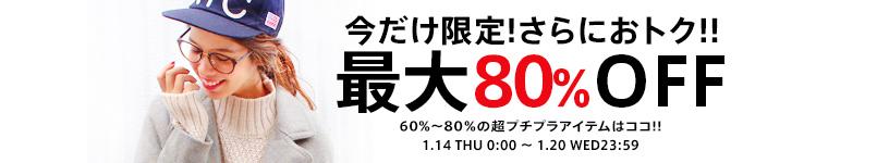 【1/20(水)23:59マデ!】MAX80%オフSALE開催!!