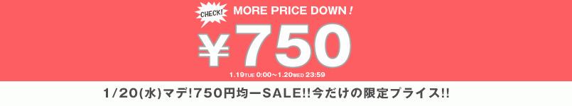 【1/20(水)23:59まで!!】750円均一SALE!!