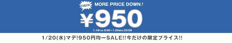 【1/20(水)23:59まで!!】950円均一SALE!!