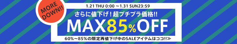 【1/31(日)23:59マデ!】MAX85%オフSALE開催!!