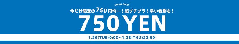 【1/28(木)23:59まで】750円均一SALE!
