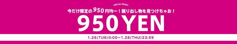 【1/28(木)23:59まで】950円均一SALE!