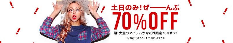 【1/31(日)23:59まで!】ALL70%オフSALE!