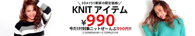 【2/12(金)23:59マデ!!】ニット990円均一SALE
