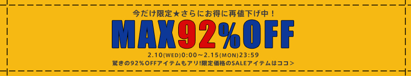 ��2/15(��)23:59�ޤǡ��ۺ���92%���դθ�����ʡ�