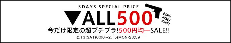 【2/15(月)23:59まで!】500円均一SALE!