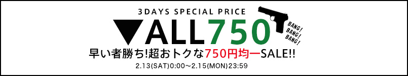 【2/15(月)23:59まで!】750円均一SALE!