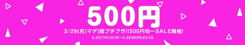 【2/29(月)23:59マデ!)】500円均一