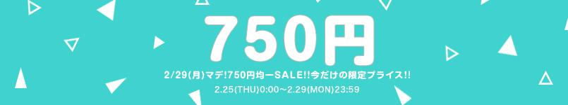 【2/29(月)23:59マデ!】750円均一