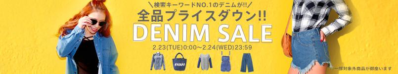 【2/24(水)23:59マデ!】デニムが全品プライスダウン!!