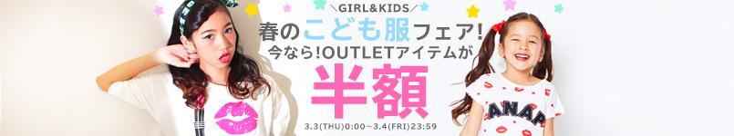 ��3/4(��)23:59�ޥ�!!�۽դΤ��ɤ�OUTLET�����ƥ�Ⱦ��!