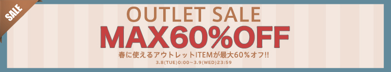 ��3/9(��)23:59�ޥ�!�۽դ�OUTLET�����ƥबMAX60�󥪥�!