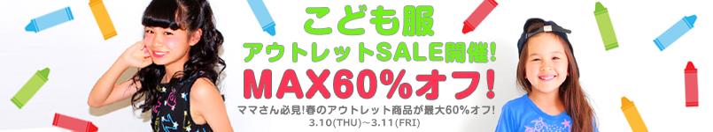 【3/11(金)23:59マデ!】春のこども服OUTLETアイテムがMAX60%オフ!