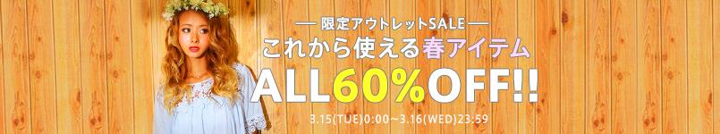 【3/16(水)23:59まで!】春アイテムが全品60%OFF!!
