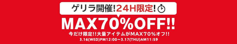 【3/17(木)AM11:59マデ!】24H限定!MAX70%オフSALE!