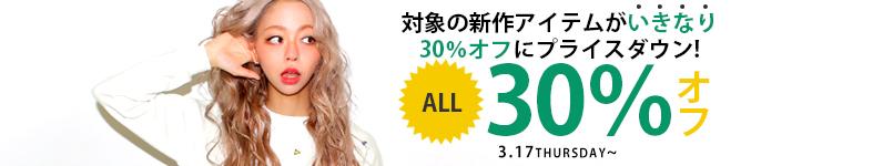 【3/17(木)0:00〜】対象の新作がいきなり30%オフ