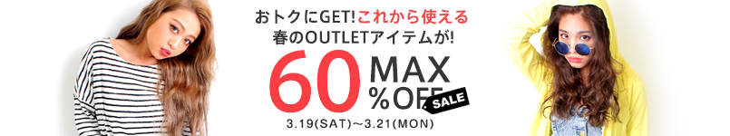 ��3/21(��)23:59�ޥ�!�۽դ�OUTLET�����ƥबMAX60�󥪥�!