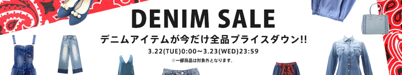 【3/23(水)23:59マデ!】デニムが全品プライスダウン!!