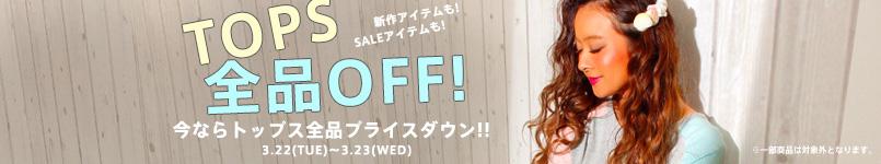 【3/23(水)23:59マデ!】トップスが全品プライスダウン!!