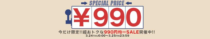 【3/25(金)23:59マデ!】990円均一SALE開催中!